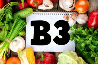 Для чего нужен витамин В3