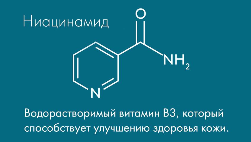 Формула витамина B3