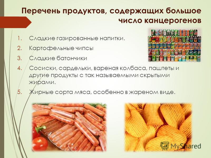 В каких продуктах больше канцерогенов